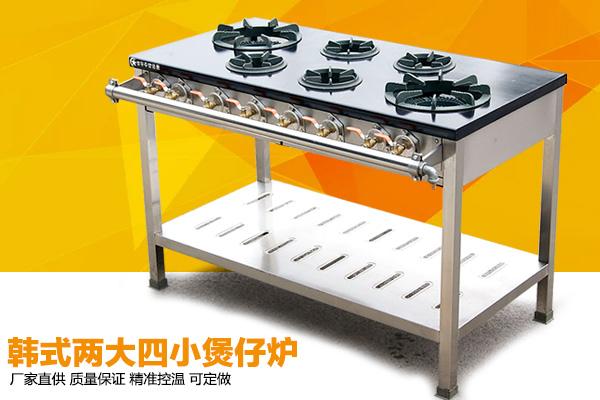 韩式两大四小煲仔炉